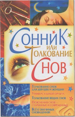 Литература толкование снов
